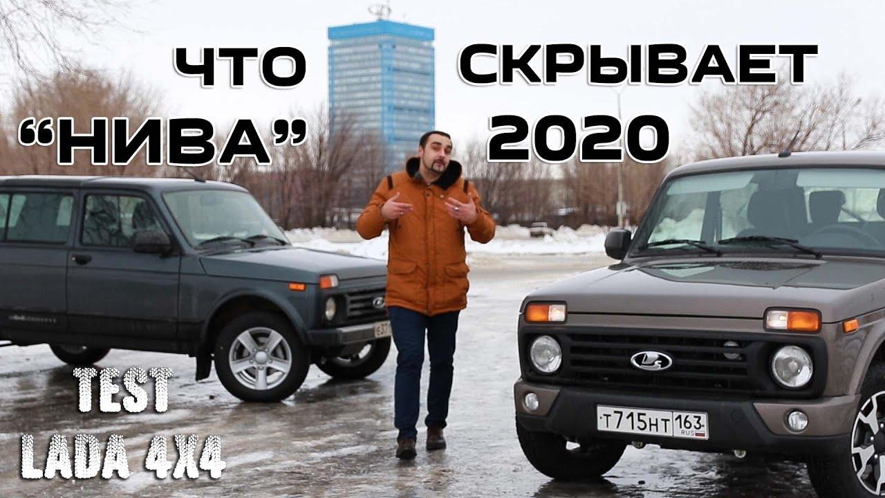 Skolko Stoit Novaya Niva 2020 Obzor Novinki I Komplektacij Youtube
