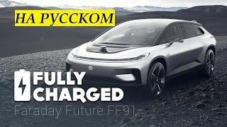 FF91 – Самый перспективный электромобиль на CES | Озвучка Hello Robots