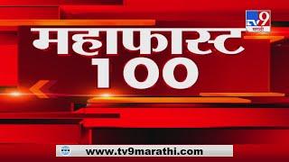 MahaFast News 100   महाफास्ट न्यूज 100   19 October 2020-TV9