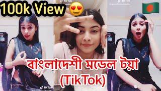 Bangladeshi Actor/Model Toya Tiktok/Musical.ly   Mumtaheena Chowdhury Toya   Tiktok   Musical.ly