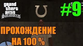 GTA San Andreas - Подковы и Школы! Прохождение на 100% (#9)