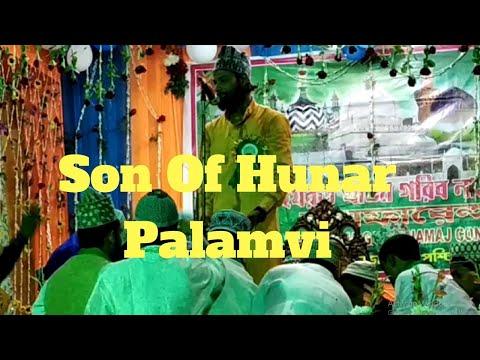 Zyaullah Hunar 2018 ~ Son Of Hunar Palamvi HD Naat || Khwaja Garib Nawaz Conference