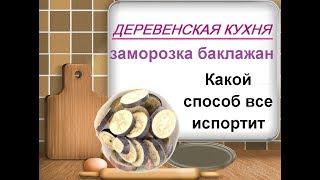 Заготовка и заморозка баклажан// Баклажаны на зиму// Деревенская еда