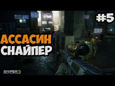 САМЫЙ ЛУЧШИЙ СНАЙПЕР АССАСИН ► Sniper Ghost Warrior 3 на ПК Прохождение На Русском - Часть 5