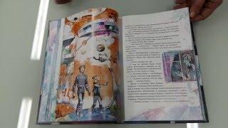 Книга ПУТЕШЕСТВИЕ АЛИСЫ Автор Кир Булычев Издательство АСТ