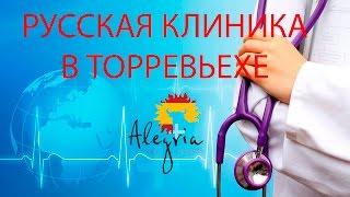 Медицина в Испании. Русская клиника в Торревьехе(Если вы собираетесь переехать в Испанию, но не говорите по-испански, не волнуйтесь, в Торревьехе есть много..., 2016-04-15T13:06:33.000Z)
