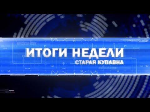 Новости Старой Купавны! Выпуск №79