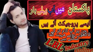 LBL Presentation In Urdu    LBL Projects