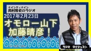 オモロー山下、加藤晴彦事件を語る!ナインティナイン岡村隆史のオールナイトニッポン