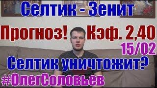 СЕЛТИК - ЗЕНИТ. ПРОГНОЗ И СТАВКА. ЛИГА ЕВРОПЫ