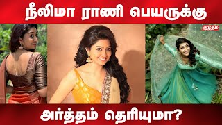 Actress Neelima rani interview | Kumudam