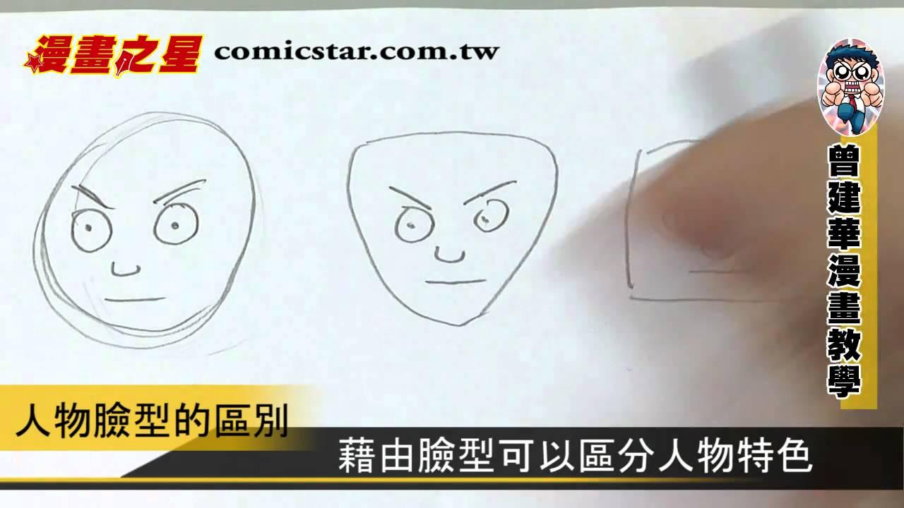 漫畫教學—人物臉型的區別 - YouTube