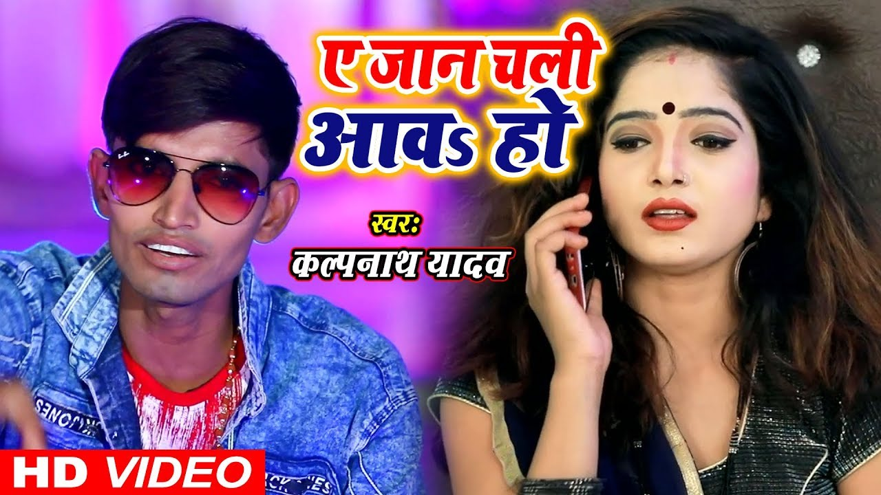 Latest Bhojpuri Song 'A Jaan Chali Aaw Ho' Sung By Kalpnath Yadav