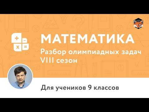 Математика | Подготовка к олимпиаде 2018 | Сезон VIII | 9 класс