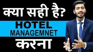 क्या सही है HOTEL MANAGEMENT करना ? by Abhishek Kumar Career Coach