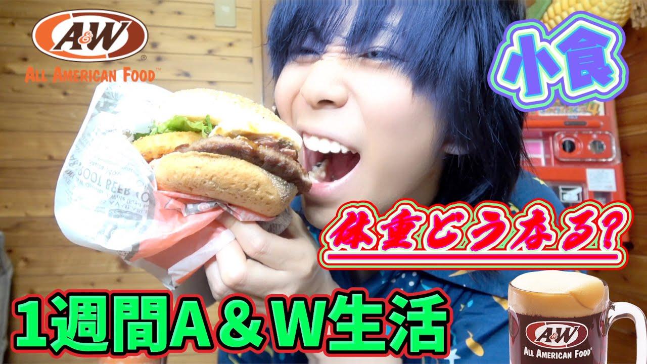 【沖縄】A&W生活を少食な人が1週間(ハンバーガー🍔などを食べたら)したら体重どうなるのか?前編【デブ活】ルートビア ポテト ファーストフード Hamburger Root beer potato