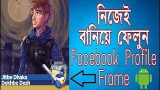كيفية إنشاء Facebook Profile Picture Frame البنغالية | التكنولوجيا الحديث دينار بحريني الحيل