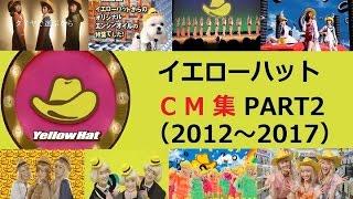 【カー用品】 イエローハット CM集 PART2 【2012~2017】