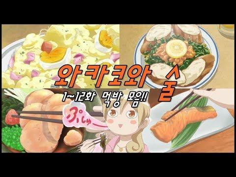애니속 먹방 L 와카코와 술, 먹방 모음 !! (연어구이, 닭튀김, 게장, 감자샐러드 등) [ Foods In Animation, Mukbang ]