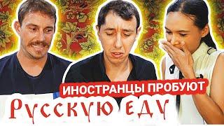 ИНОСТРАНЦЫ ПРОБУЮТ русскую еду   АМЕРИКАНЕЦ, ФРАНЦУЗ И ТАЙКА