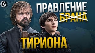 Что будет в 9 сезоне Игры престолов? (2 часть)