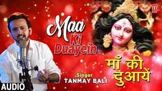 Maa Ki Duayein I TANMAY BALI (Student of T-Series Works Academy) I New Latest Devi Bhajan