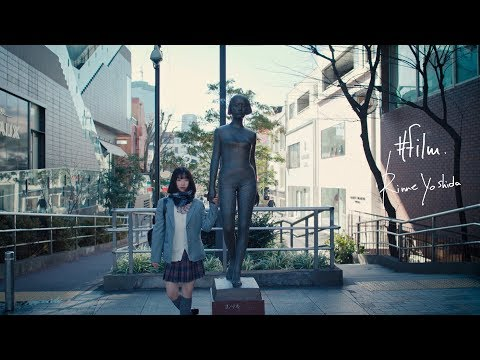 吉田凜音 - #film / RINNE YOSHIDA - #film [Short Video]