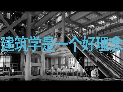 Architektura W Hongkongu: Feng Shui + High-tech = Wieżowiec HSBC | Architecture Is A Good Idea