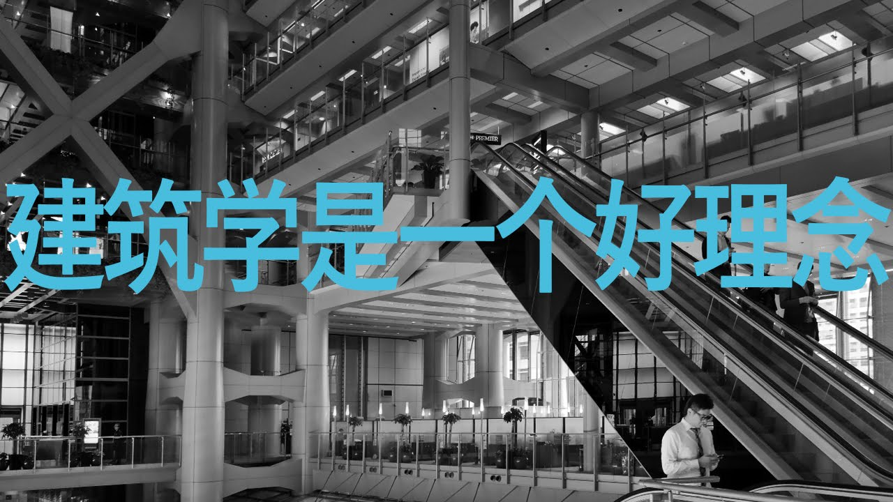Architektura w Hongkongu: feng shui + high-tech = wieżowiec HSBC   Architecture is a good idea