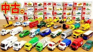 はたらくくるま トミカ 建設車両やその他 中古大量買い2018!貴重な車両をいっぱいゲット!クレーン車 ごみ収集 ダンプカー ショベルカー