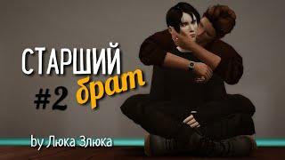 СЕРИАЛ The Sims 4 ► СТАРШИЙ БРАТ ► 2 СЕРИЯ  ► Яой