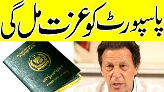 West Indies immigration officer Loves Imran Khan And Pakistan Passport