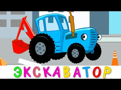 скачать синий трактор ракета торрент - фото 10