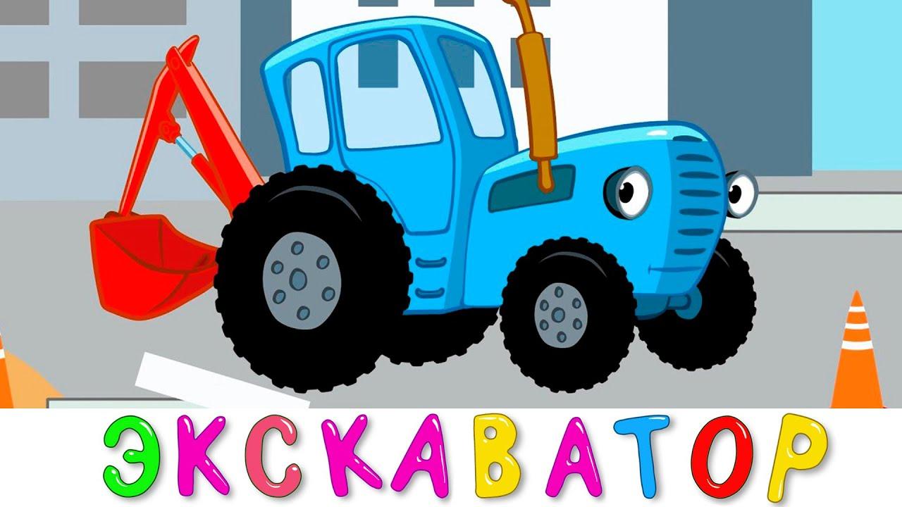 Про машинки и трактора