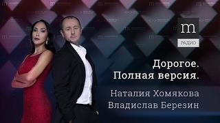 Дорогое  Полная версия  Выпуск 19   Танцевальный олимп  — что мы не увидим на сцене