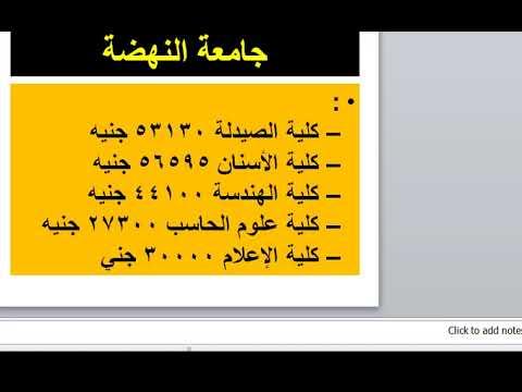 مصاريف المعاهد و الجامعات الخاصة فى مصر 2018