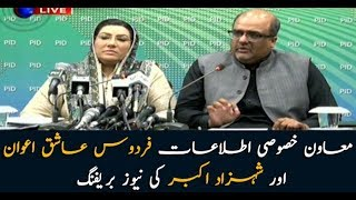 Firdous Ashiq Awan and Shahzad Akbar Joint Press Conference in Islamabad
