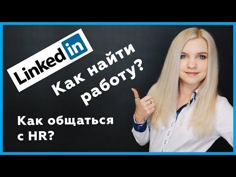 Как найти работу на Linkedin, используя свой профиль на 100%?