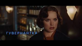 Убийство в Восточном экспрессе - Русский трейлер 2 (2017)