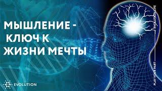 Мышление - ключ к жизни мечты