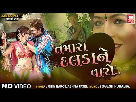 ркдркорк╛рк░рк╛ ркжрк▓ркбрк╛ ркирлЗ рк╡рк╛рк░рлЛ | Tamara Daldane Varo | Gujarati Love ? Song | New Gujarati Song | Nitin Barot