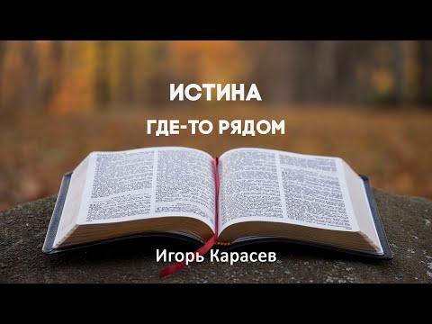 Истина где-то рядом| Игорь Карасев | 15 декабря 2019