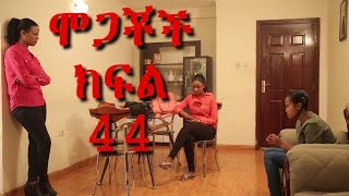 ሞጋቾች ክፍል 44, Mogachoch EBS, Latest part, Season 2, Episode 44