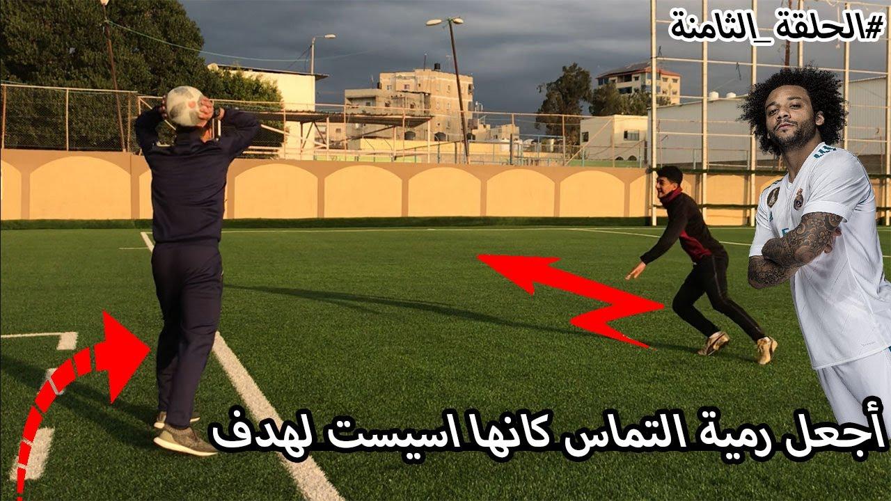 تعليم مهارات كرة القدم خطوة بخطوة