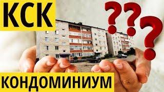 Создание КСК  КОНДОМИНИУМ регистрация общее имущество ЖК