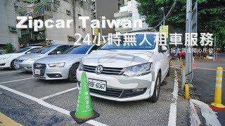 台北租車 Zipcar Taiwan 共享汽車一秒解鎖取車流程介紹