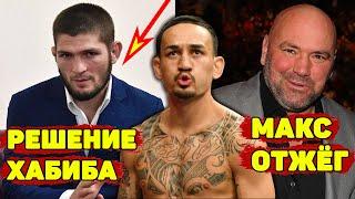 Заявление Хабиба о возвращении/Макс Холлоуэй-Келвин Каттар: Турнир UFC