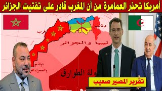 عاجل .. أمريكا تحذر العمامرة من خطورة استفزاز المغرب على تقسيم الجزائر الى دويلات !
