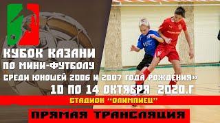 Турнир по мини футболу КУБОК КАЗАНИ среди юношей 2006 2007 года рождения 1 Олимпиец