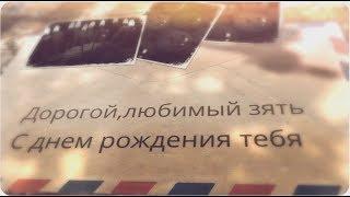Клевое поздравление для затя с днем рождения. super-pozdravlenie.ru